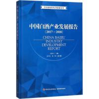 中国白酒产业发展报告 中国轻工业出版社