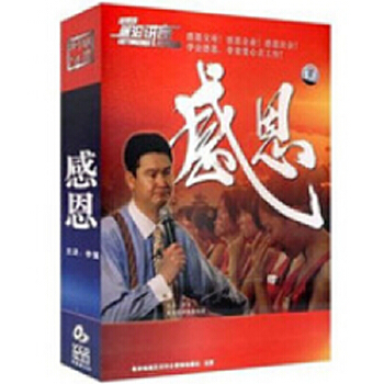 感恩3VCD 3CD 李强 原装正版!闪电发货