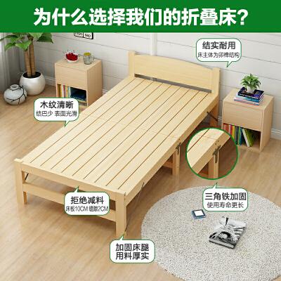 折叠床单人家用简易床午休实木折叠床1.2米双人床木板午休床 本店部分商品为定制产品,页面等品牌等参数均仅供参考,并非实物,默认拍下的为同意页