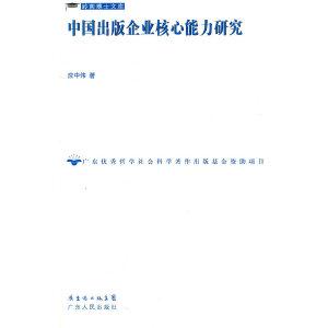 中国出版企业核心能力研究