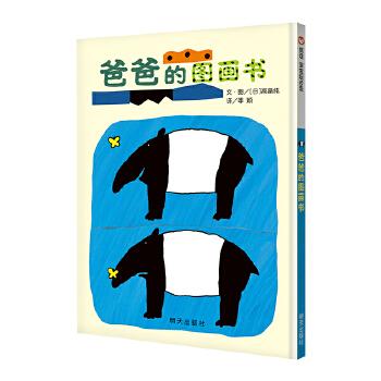 信谊绘本:0-3岁阅读启蒙精选·爸爸的图画书