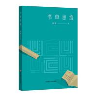 书单思维 签名本(书单更新2,上海广播电视台著名主持人SMG新闻主播何婕读书笔记)