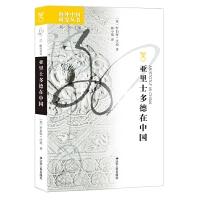 海外中国研究・亚里士多德在中国