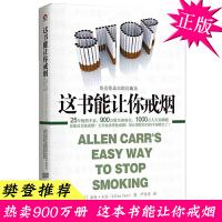 樊登推荐 这本书能让你戒烟 亚伦卡尔 一本可以戒烟的书这本书能帮你戒烟 可以让你烟民戒烟指导方法家庭健康畅销书籍神器(筑