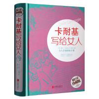 卡耐基写给女人卡耐基写给女人的幸福忠告卡耐基写给女人一生幸福的忠告精装彩图适合女人看的书女性书籍修养枕边书心灵修养成功