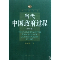 当代中国政府过程(第3版)/学术新经典