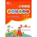 小学英语暑假拔高衔接15讲  3升4年级