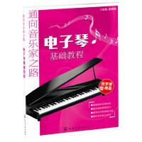 电子琴基础教程