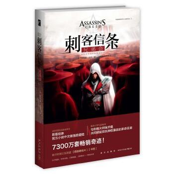 刺客信条:兄弟会(pdf+txt+epub+azw3+mobi电子书在线阅读下载)