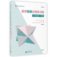数学双语分层练习册 六年级第一学期