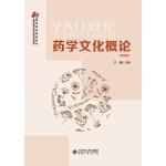 药学文化概论(第2版)