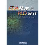 EDA技术与PLD设计