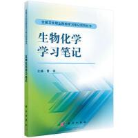 生物化学学习笔记 曹华,喻菁 9787030419781睿智启图书
