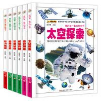我的第一套百科全书全套6册 太空探索/地球科学 十万个为什么小学注音版彩图 儿童科普读物6-7-10周岁一二年级小学生课外阅读书籍