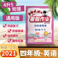 2021黄冈小状元暑假作业四年级英语通用版4升5衔接可搭配教材使用假期作业