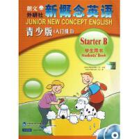 新概念英语(附光盘青少版入门级B学生用书) (英)斯金纳