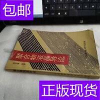 [二手旧书9成新]聚合物液晶导论 /张其锦 中国科学技术大学出版社