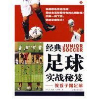 经典足球实战秘笈——教孩子踢足球