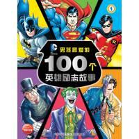 男孩最爱的100个英雄励志故事①