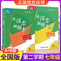 从课本到奥数七年级下册第二学期 a版+b版全套 初中初一初1数学书同步思维训练奥数教程举一反三人教版