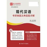 2020年现代汉语考研真题及典型题详解【手机APP版-赠送网页版】
