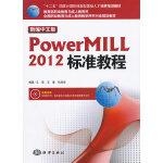 新编中文版Powermill 2012标准教程