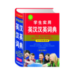 新课标实用新英汉汉英词典 双色印刷 (一书两用 英汉汉英双向查阅 基础义与引申义并重 促进理解记忆)
