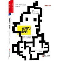企鹅与怪兽 :互联时代的合作、共享与创新模式 经济通俗读物(继《人人时代》《认知盈余》后值得关注的颠覆之作。腾讯公司**