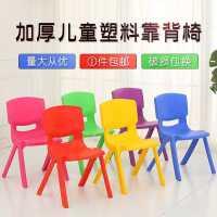 【满减优惠】加厚塑料椅子家用儿童椅卡通小板凳矮凳幼儿园靠背椅宝宝学习桌椅