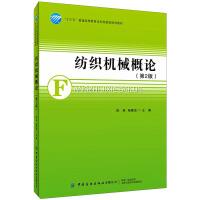 纺织机械概论(第2版) 中国纺织出版社
