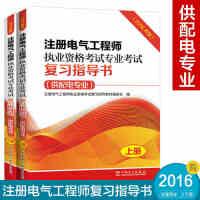 注册电气工程师执业资格考试专业考试复习指导书(供配电专业)(2016年版)(上、下册)