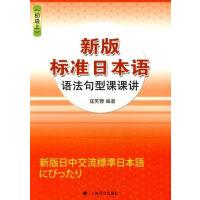 (初级上)新版标准日本语语法句型课课讲