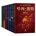 哈利 波特(典藏版 全七册)