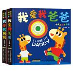 亲子互动洞洞书:我爱爸爸、我爱妈妈(全2册)