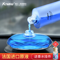 汽车香水补充液车内车用车上古龙香气持久淡香大瓶车载香薰精油瓶