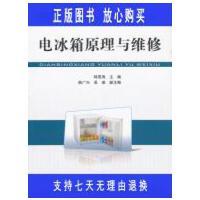 【二手旧书9成新】(教材)电冰箱原理与维修 韩雪涛 中国铁道出版社 9787113127848