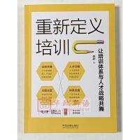 正版 重新定义培训 让培训体系与人才战略共舞 中国法制出版社