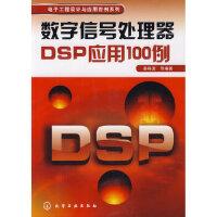 数字信号处理器DSP应用100例