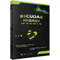 基于CUDA的并行程序设计