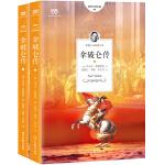 拿破仑传(全二册未删节全本,上海外国语大学教授德语直译。分上下册,更便于阅读)