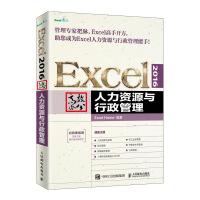 Excel 2016高效办公 人力资源与行政管理