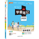 2021版学霸笔记初中语文基础知识阅读理解专项训练人教版初一初二初三中考教辅书