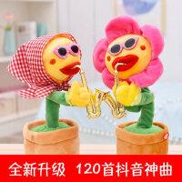 妖娆花太阳花会跳舞唱歌吹萨克斯的音乐花向日葵抖音同款玩具礼物