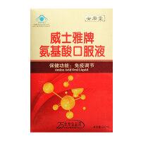 威士雅 氨基酸口服液 提高免疫力 1盒