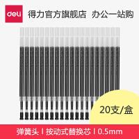 得力6906中性笔芯0.5弹簧头按动笔芯替芯 s01/33388水笔替芯20支整盒装