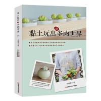 黏土玩出的多肉世界 黏土多肉植物制作教程 手工粘土书籍 儿童超轻粘土制作技法从入门到精通 儿童黏土零基础教程学生工艺品