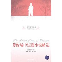 劳伦斯中短篇小说精选(中文导读英文版)