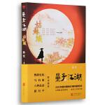"""量子江湖・姑苏城(""""2012X具影响力图书""""再度来袭,理科生的武侠 金古后的江湖)"""