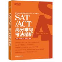 新东方 SAT/ACT高分难句考法精析