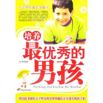 培养最优秀的男孩(pdf+txt+epub+azw3+mobi电子书在线阅读下载)